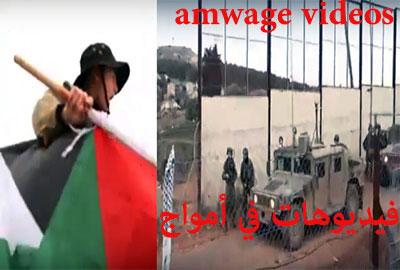 amwage videos